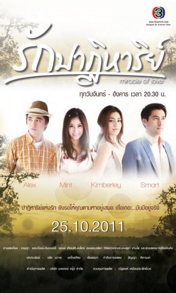 Kol Ruk Luang Jai - กลรักลวงใจ