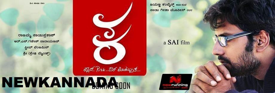KA (2014) Kannada Mp3 Songs Download
