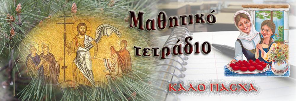 Eκπαιδευτήρια «O Aπόστολος Παύλος» (Δημοτικό)