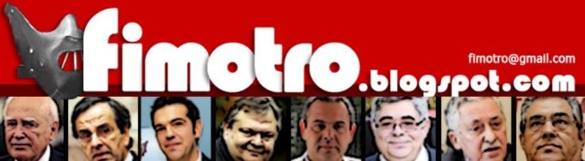 http://fimotro.blogspot.gr/