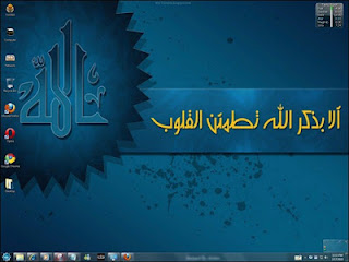 windows 7 islami
