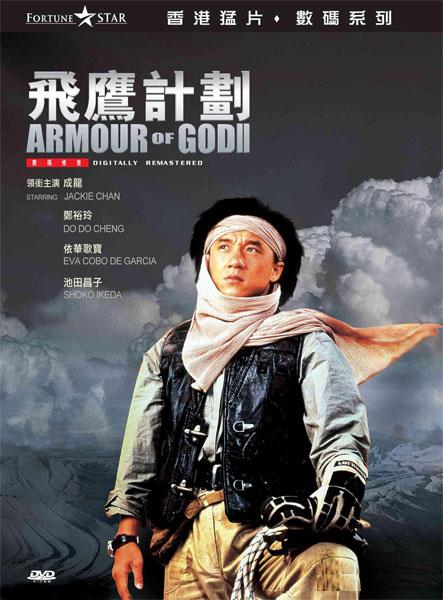 Áo Giáp Thượng Đế 2 - Armour Of God 2