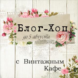 http://vintagecafecard.blogspot.ru/2015/07/blog-post.html