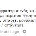 Ελληνικό φαινόμενο...