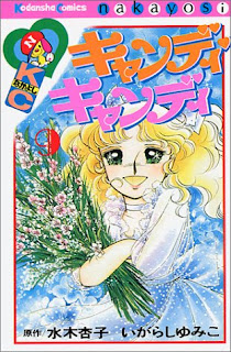[Manga] キャンディ・キャンディ 第01 09巻 [Candy Candy Vol 01 09], manga, download, free