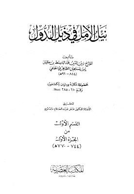 نيل الأمل في ذيل الدول - ابن شاهين ( 9 مجلدات على رابط واحد )