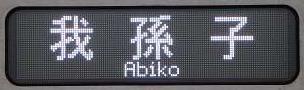 東京メトロ千代田線 我孫子行き7 JR東日本E233系2000番台