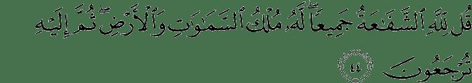 Surat Az-Zumar ayat 44