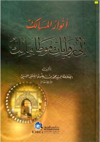 أنوار المسالك إلى روايات موطا مالك - محمد بن علوي المالكي الحسني
