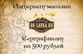выиграла купончик от Bu-Lavka.ru