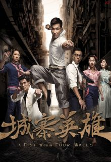 Anh Hùng Thành Trại-A Fist Within Four Walls