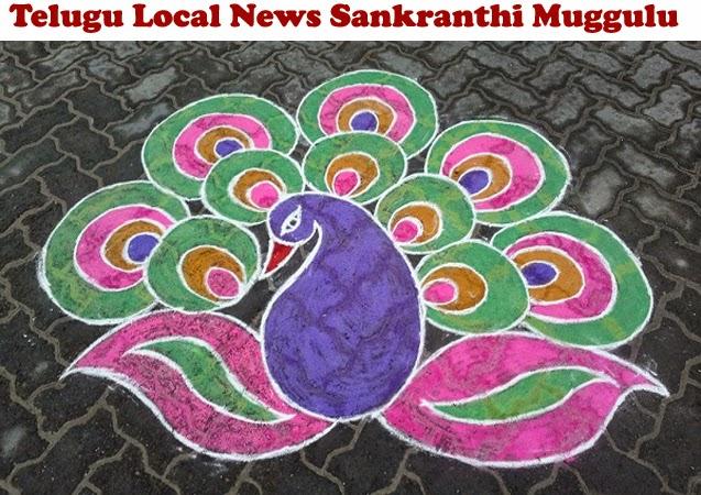637 x 450 jpeg 109kB, Sankranthi Nee Year Cristmas Muggulu | Search ...