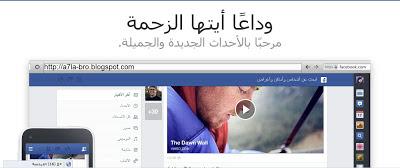 شرح كيفية طريقة الحصول على الشكل الجديد الفيسبوك وداعا أيتها الزحمة