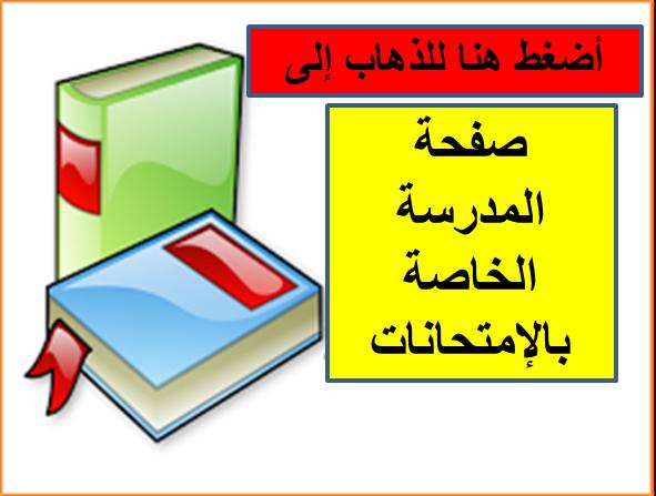 صفحة الإمتحانات