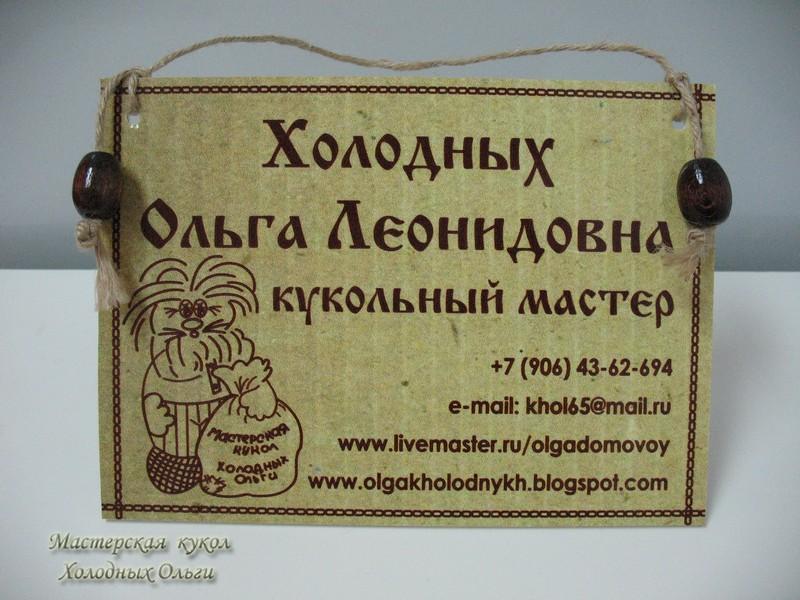 Табличка с логотипом
