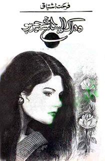 Woh Aik Aisa Shajar Ho By Farhat Ishtiaq