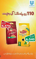 Bachat Offer on Lipton Yellow Label and Supreme Tea