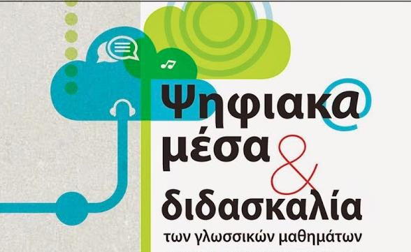 Διημερίδα «Ψηφιακά μέσα και διδασκαλία των γλωσσικών μαθημάτων» (8-9 Μαΐου 2015, Θεσσαλονίκη-ΚΕΓ)