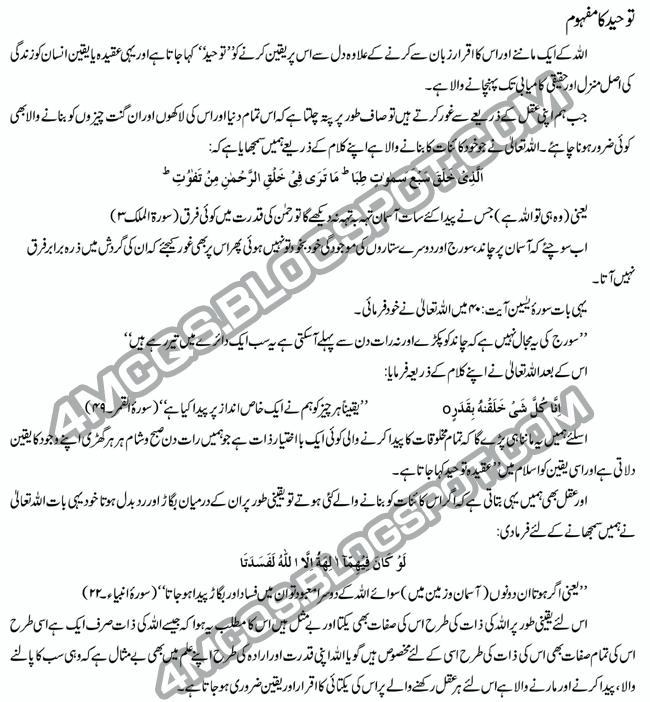 urdu essay notes for 2nd year 12th class important urdu essays, 2nd year important urdu free online notes, mcqs, chapter summary, essay urdu essays: worlds no 1 urdu speech & urdu.
