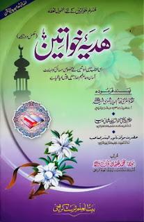 Hadiya e Khawateen by Molana Muhammad Usman
