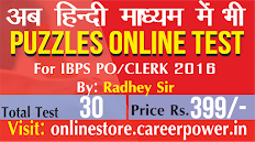 Puzzles Online Test in Hindi Medium