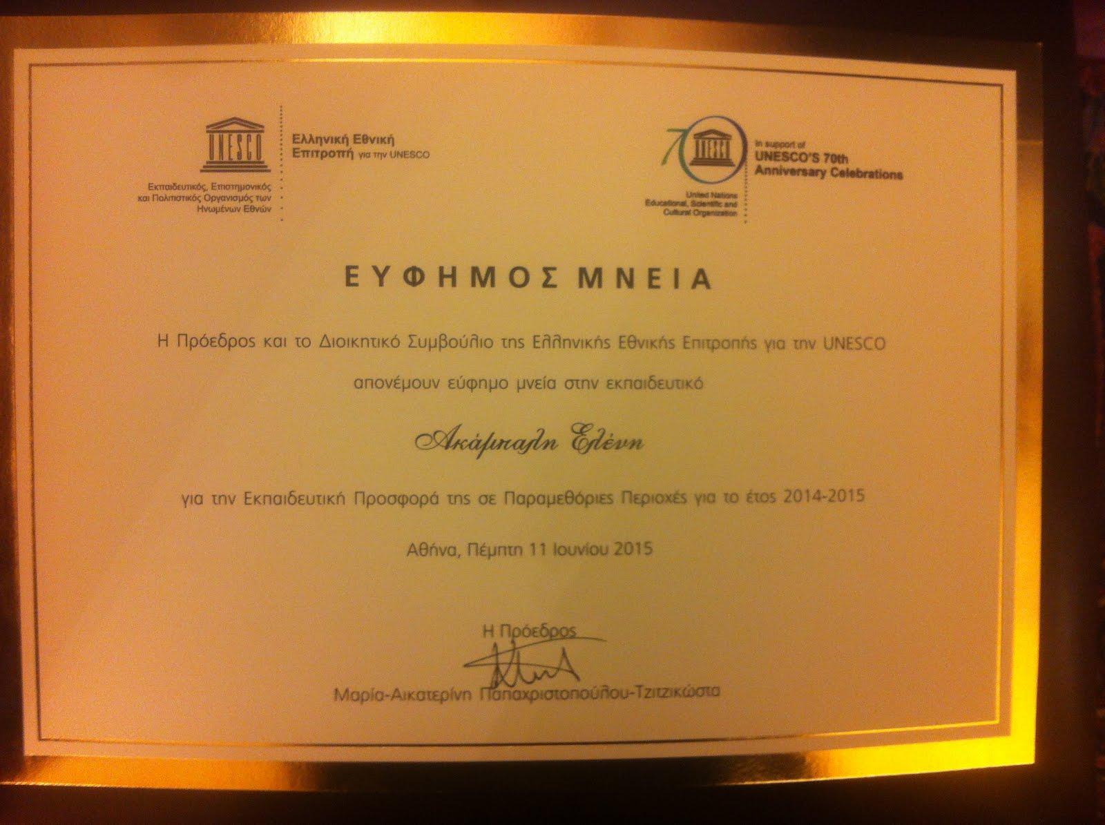"""2015- Το blog μας στα """"Βραβεία Εκπαιδευτικής Προσφοράς σε Παραμεθόριες Περιοχές"""" 2012-14"""