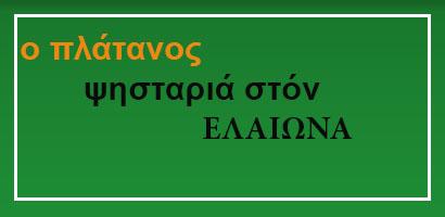 Ο ΠΛΑΤΑΝΟΣ
