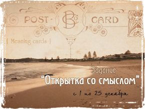 В ТОП на Meaning cards
