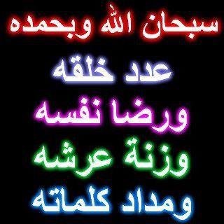 الطريق الى الاسلام سبحان الله وبحمده عدد خلقه ورضا نفسه وزنة عرشه ومداد كلماته