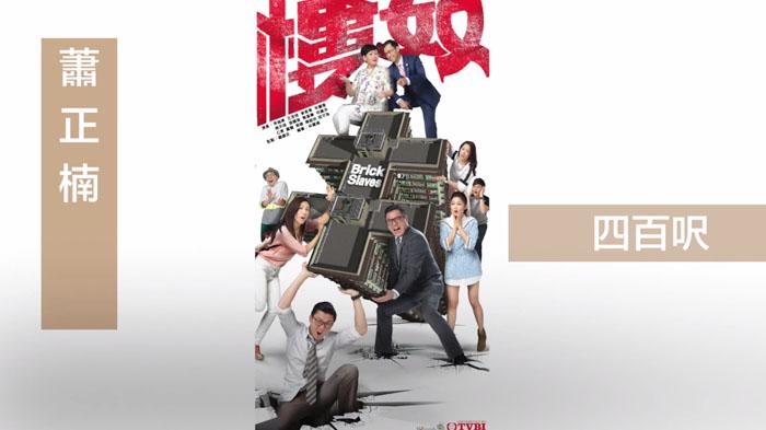 Nô Lệ Ở Nhà - Brick Slaves TVB 2015