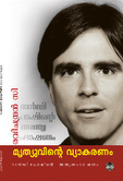 On the resilience by Dr. Randy Pausch at fighting pancreatic cancer