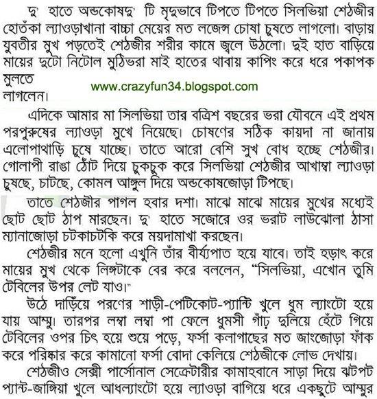 othello story in bengali pdf
