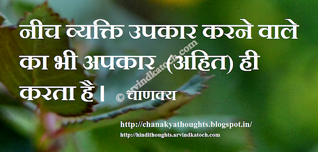 Ignoble Person, chanakya, Hindi Thought, harm, helped,