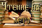 Онлайн-чтение программных произведений для учащихся 2-11 классов