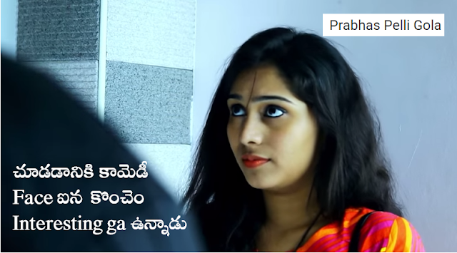 Prabhas Pelli Gola - Latest Comedy Short Film 2015