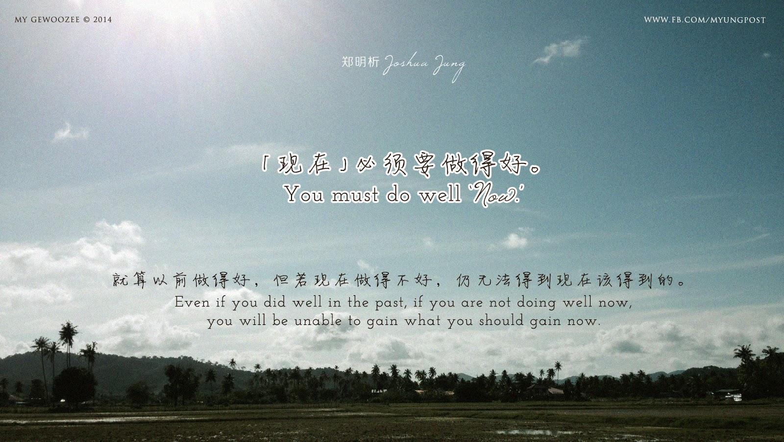 郑明析,摄理,月明洞,现在,天空,Joshua Jung, Providence, JMS, Now, Sky