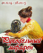 рукодельный марафон ЗИМА
