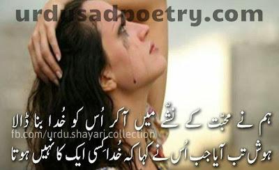 Hum Ne Muhabbat K