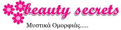 beauty Secrets Μυστικά ομορφιάς
