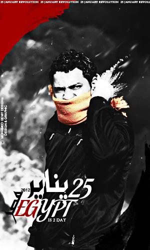 صور تصاميم ثورة 25 يناير -  صور خلفيات ثورة 25 يناير 2013 جديدة January 25 revolution