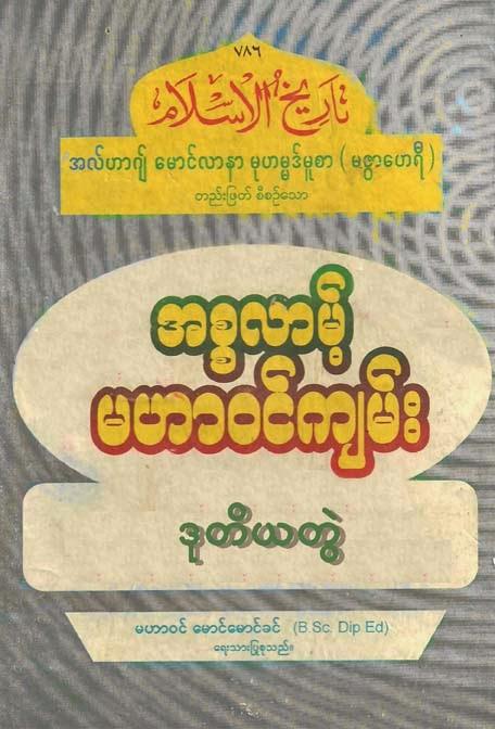 Islamic Mahawin Kyan Vol 2 F.jpg