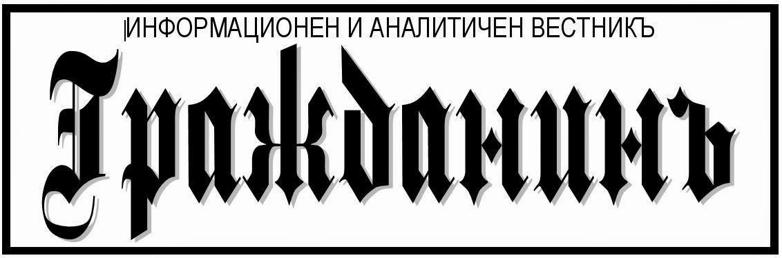 Вестник ГРАЖДАНИНЪ