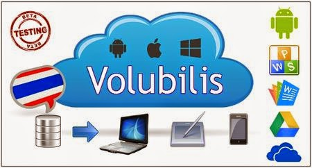 VOLUBILIS JUMBO DATABASE ON THE CLOUD (ONLINE & OFFLINE) - BETA VERSION