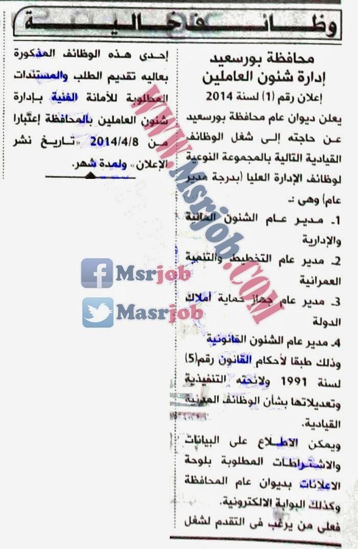 وظائف خالية بديوان عام محافظة بورسعيد 2014 1 8/4/2014 - 10:24 م