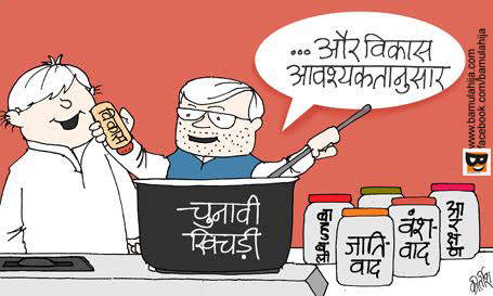 bihar cartoon, lalu prasad yadav cartoon, nitish kumar cartoon, cartoons on politics, indian political cartoon