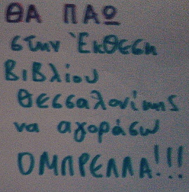 Εκθεση Βιβλίου Θεσσαλονικης