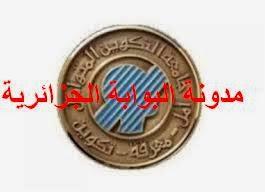 عنوان الموقع الرسمي لجامعة التكوين المتواصل بالجزائر