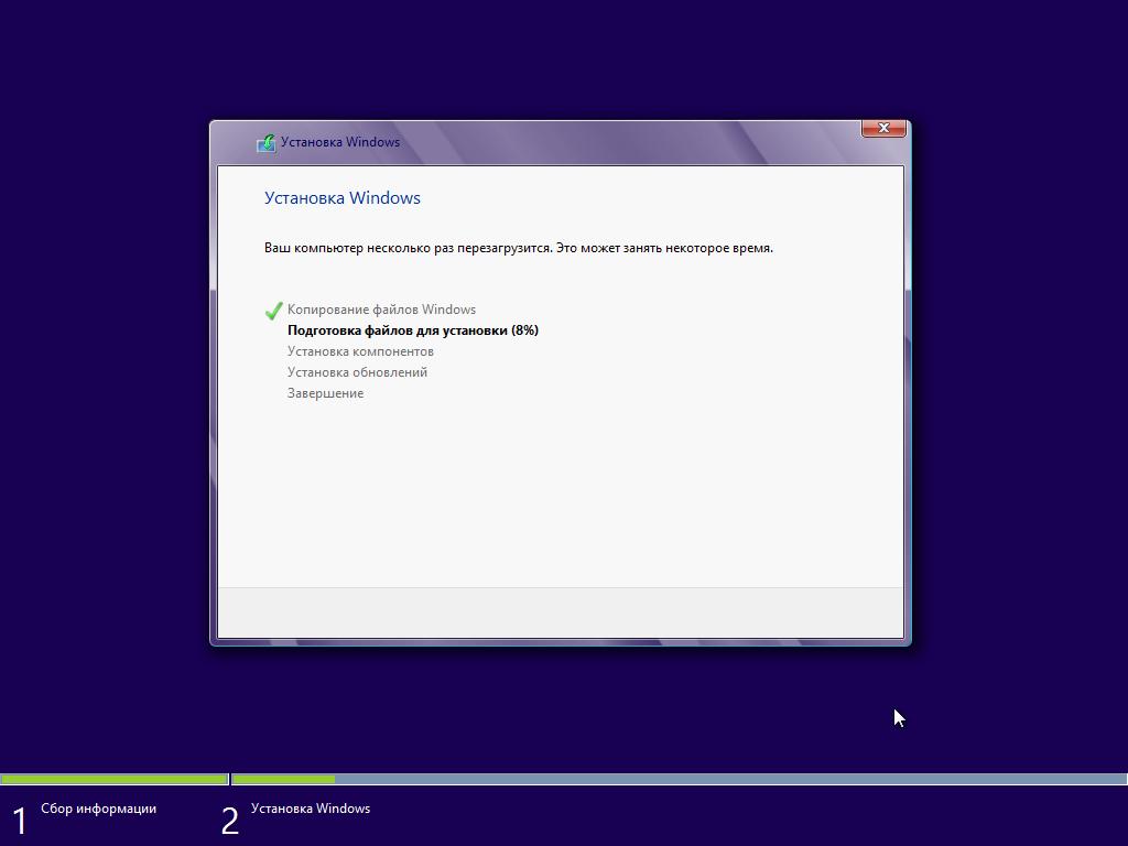 15_Установка Windows 8 - Подготовка файлов для установки.png