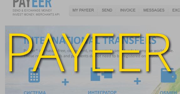 Payeer verification