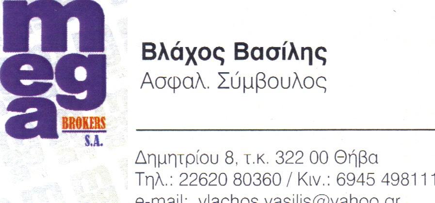 ΑΣΦΑΛΕΙΕΣ ΒΛΑΧΟΣ ΒΑΣΙΛΗΣ